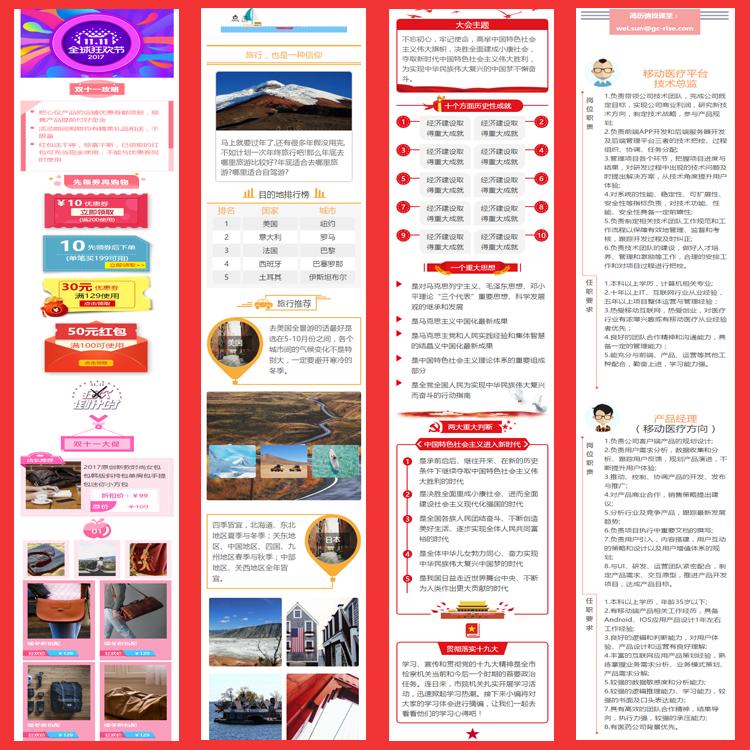 微信图文编辑器软件v5图文素材一键采集v6公众号文章编辑排版模板