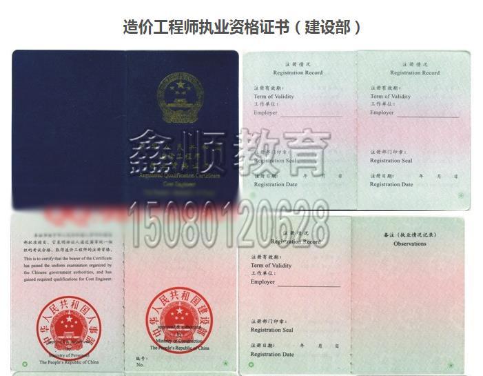 安全员证书模板_莆田二级助理造价工程师办理